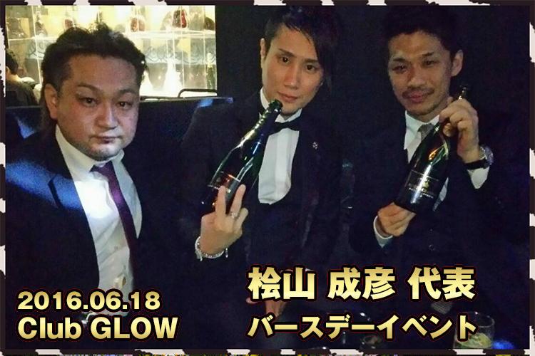 実力の違いを見せつける!Club GLOW桧山 成彦バースデーイベント!1