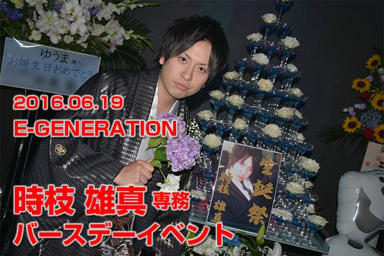 頼れるアニキの聖誕祭!E-GENERATION時枝 雄真専務取締役バースデーイベント!1