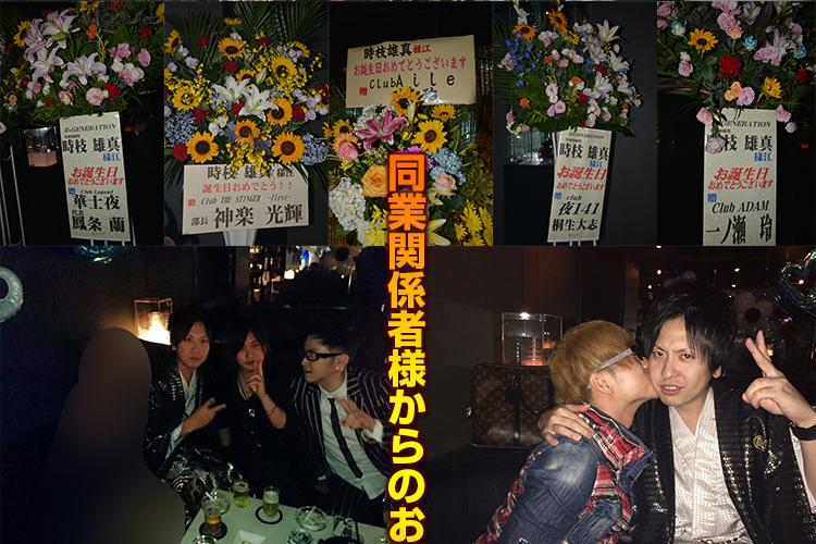 頼れるアニキの聖誕祭!E-GENERATION時枝 雄真専務取締役バースデーイベント!2