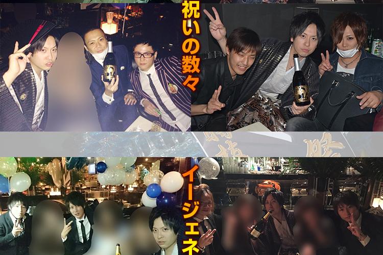 頼れるアニキの聖誕祭!E-GENERATION時枝 雄真専務取締役バースデーイベント!3