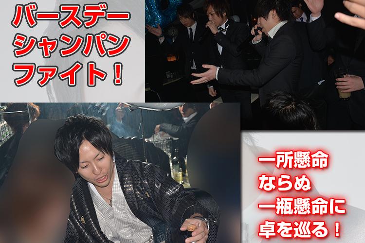頼れるアニキの聖誕祭!E-GENERATION時枝 雄真専務取締役バースデーイベント!5