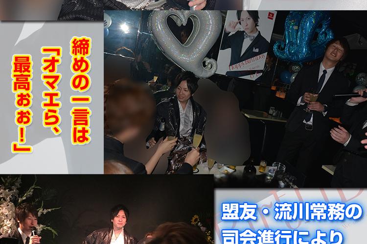 頼れるアニキの聖誕祭!E-GENERATION時枝 雄真専務取締役バースデーイベント!6