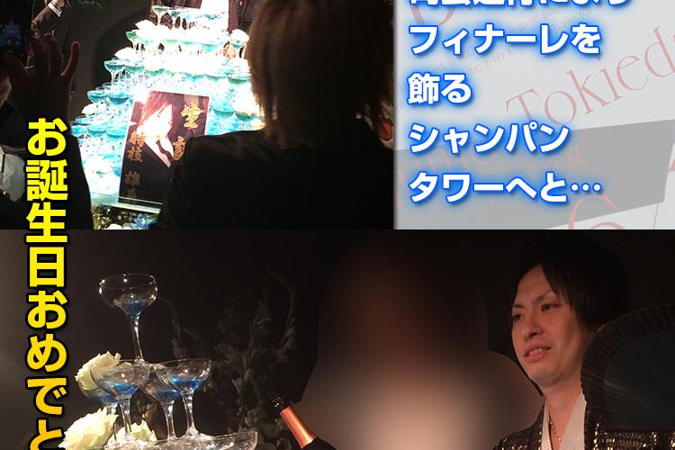 頼れるアニキの聖誕祭!E-GENERATION時枝 雄真専務取締役バースデーイベント!7