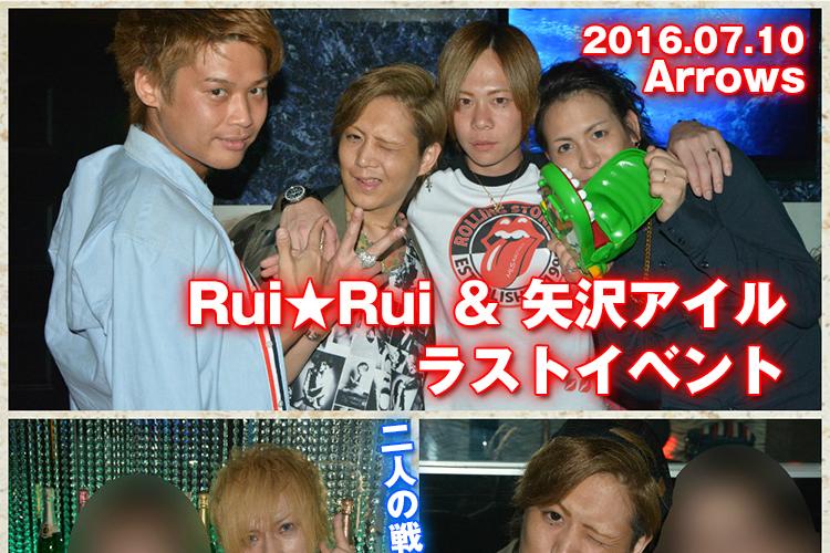 いつか再開できる日を信じて...Arrows RUI★RUI & 矢沢アイル ラストイベント1