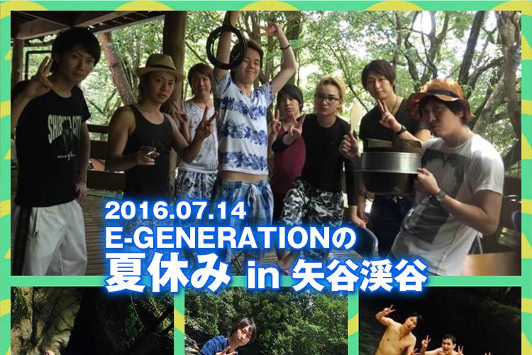 E-GENERATIONの夏休み in 矢谷渓谷1