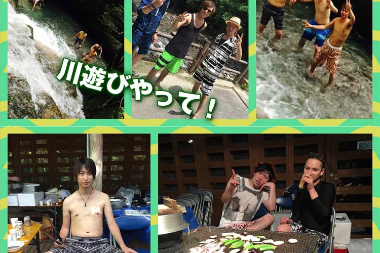 E-GENERATIONの夏休み in 矢谷渓谷2