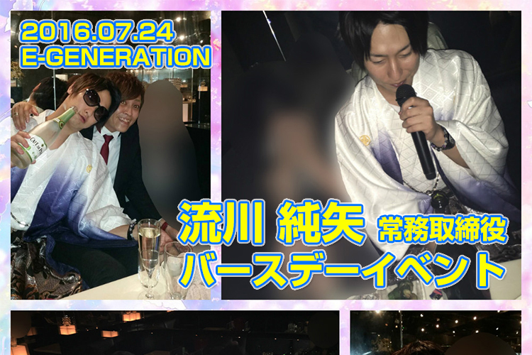 完全燃焼の夜!流川 純矢常務取締役バースデーイベント!1