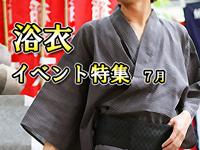 夏の風物詩浴衣イベント!