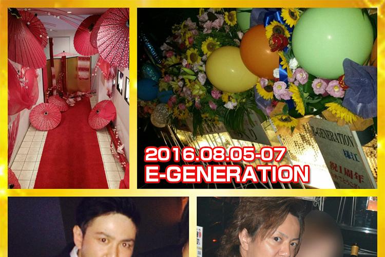 新時代着々と!E-GENERATION1周年記念イベント!1