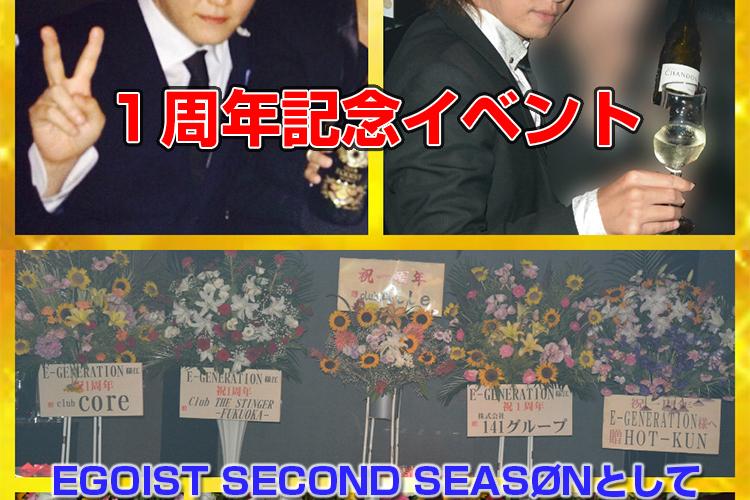 新時代着々と!E-GENERATION1周年記念イベント!2