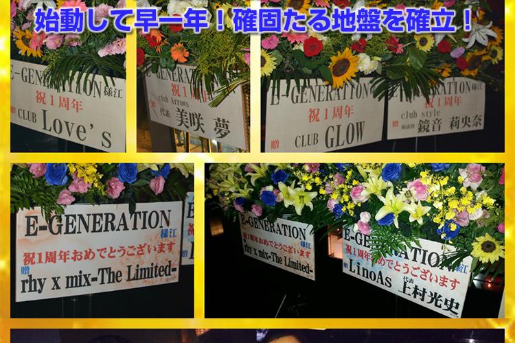 新時代着々と!E-GENERATION1周年記念イベント!3