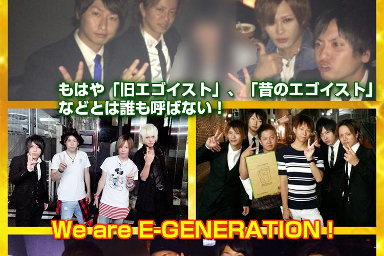 新時代着々と!E-GENERATION1周年記念イベント!5