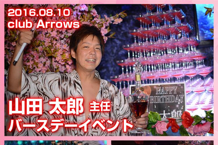 ラストはドンペリで特大タワー!club Arrows 山田 太郎 主任 バースデーイベント!1