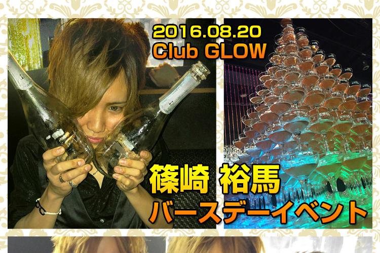 2部のアイドルが狂喜乱舞!Club GLOW篠崎 裕馬バースデーイベント!1