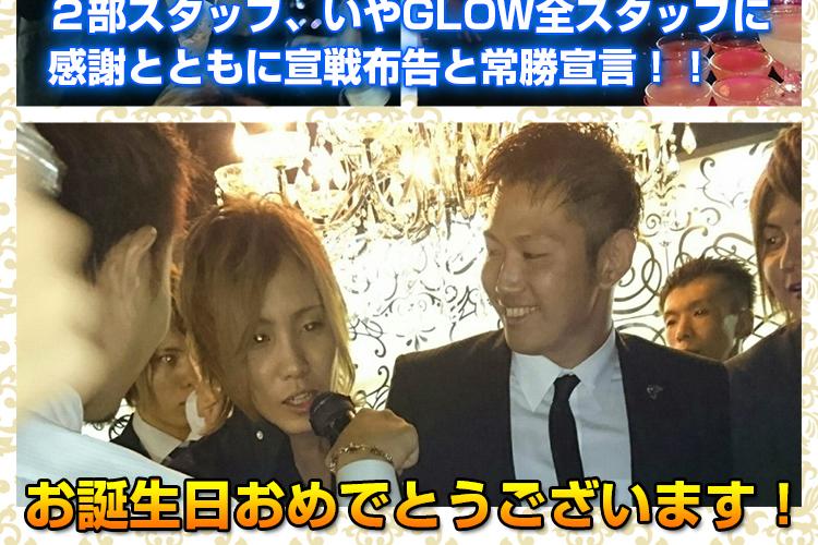 2部のアイドルが狂喜乱舞!Club GLOW篠崎 裕馬バースデーイベント!6