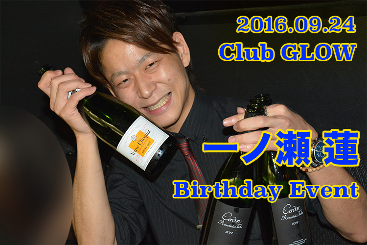 輝く夜に祝福旋風を巻き起こす!Club GLOW一ノ瀬 蓮バースデーイベント!1