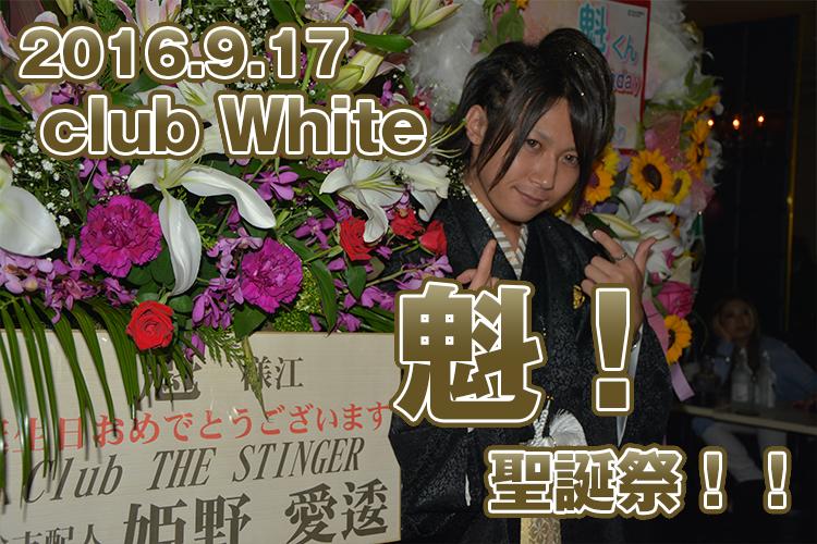 今夜はParty Night!club White 魁幹部補佐 聖誕祭!1