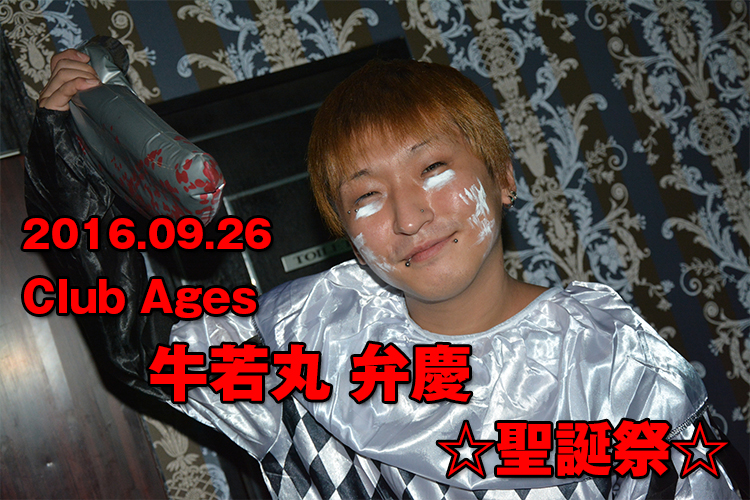 今日は俺がプラチナホスト!club AGES 牛若丸 弁慶 聖誕祭!1