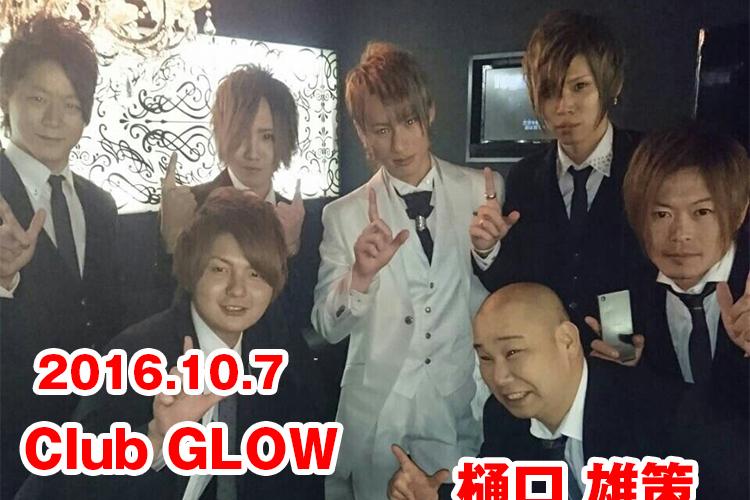 看板ホストの晴れ舞台!Club GLOW 樋口 雄策 総支配人バースデーイベント!1