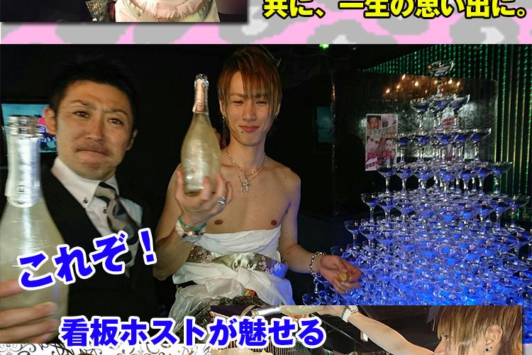 看板ホストの晴れ舞台!Club GLOW 樋口 雄策 総支配人バースデーイベント!6