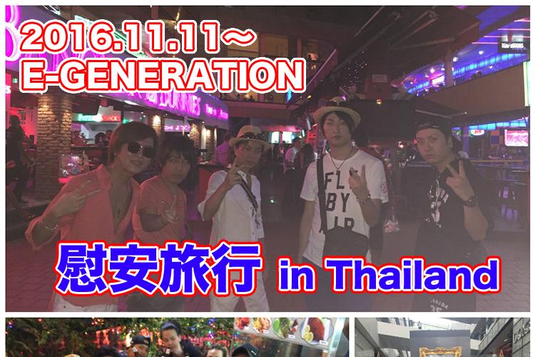 バカンスまっしぐら!E-GENERATION慰安旅行 in Thailand1