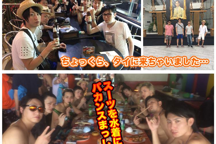 バカンスまっしぐら!E-GENERATION慰安旅行 in Thailand2