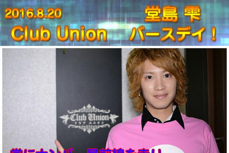 今夜はミッドナイトフィーバー!Club Union 堂島 雫店長バースデーイベント!1