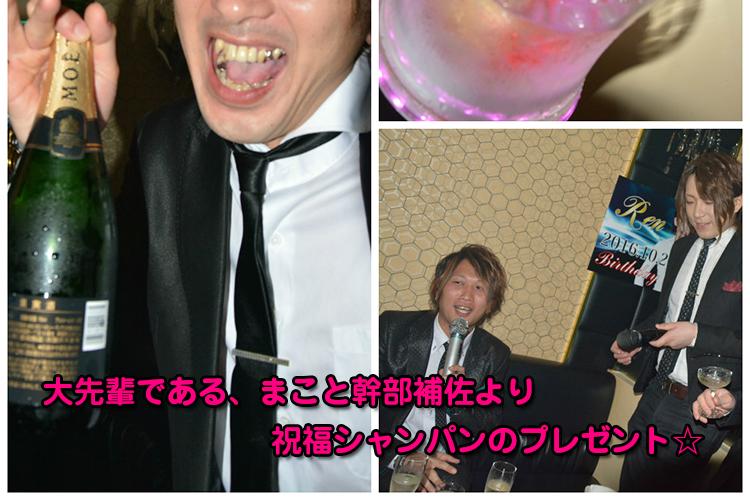 初の主役イベント!club White 蓮バースデーイベント!3