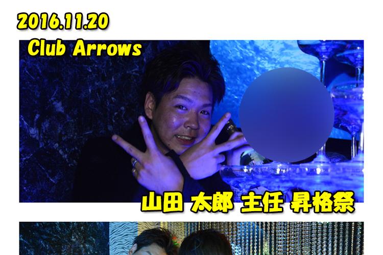 鳴りやまないシャンコ!club Arrows 山田 太郎 主任昇格祭!1
