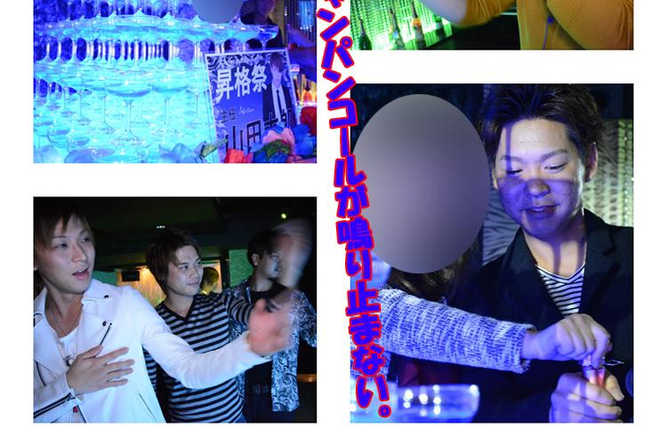 鳴りやまないシャンコ!club Arrows 山田 太郎 主任昇格祭!3