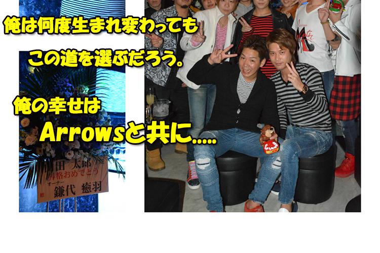 鳴りやまないシャンコ!club Arrows 山田 太郎 主任昇格祭!6