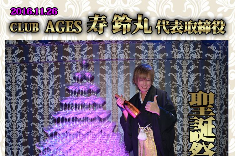 男も惚れる代表の魅力がここに!club AGES 寿 鈴丸代表バースデーイベント!1