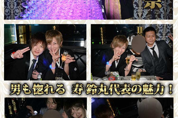 男も惚れる代表の魅力がここに!club AGES 寿 鈴丸代表バースデーイベント!2