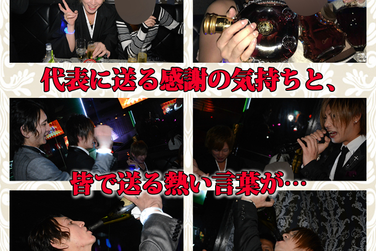 男も惚れる代表の魅力がここに!club AGES 寿 鈴丸代表バースデーイベント!4