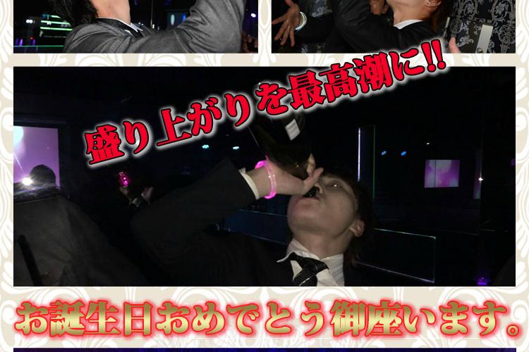 男も惚れる代表の魅力がここに!club AGES 寿 鈴丸代表バースデーイベント!5