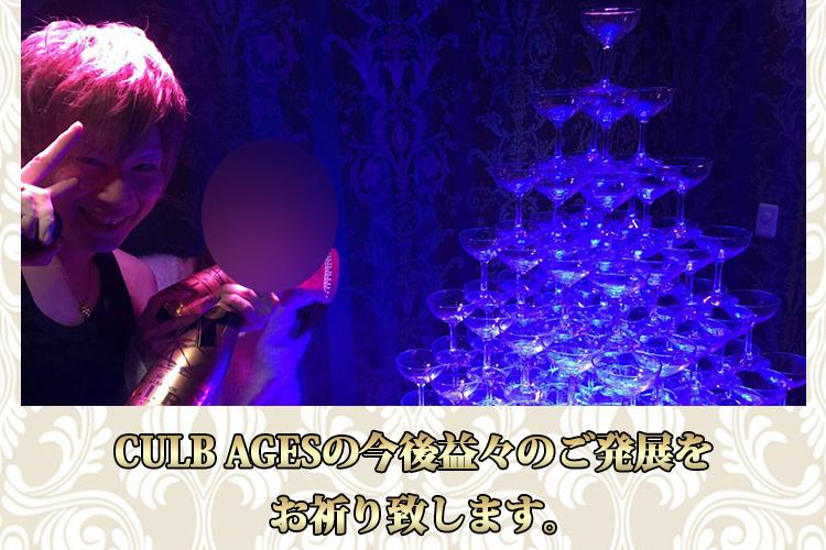 男も惚れる代表の魅力がここに!club AGES 寿 鈴丸代表バースデーイベント!6