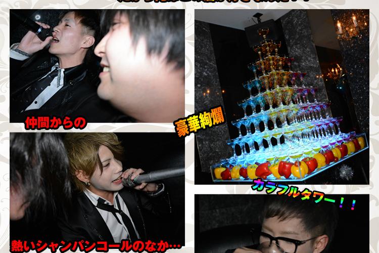 ラストのタワーはカラフルに!club CHELSEA 水咲 千聖 幹部補佐バースデーイベント!4