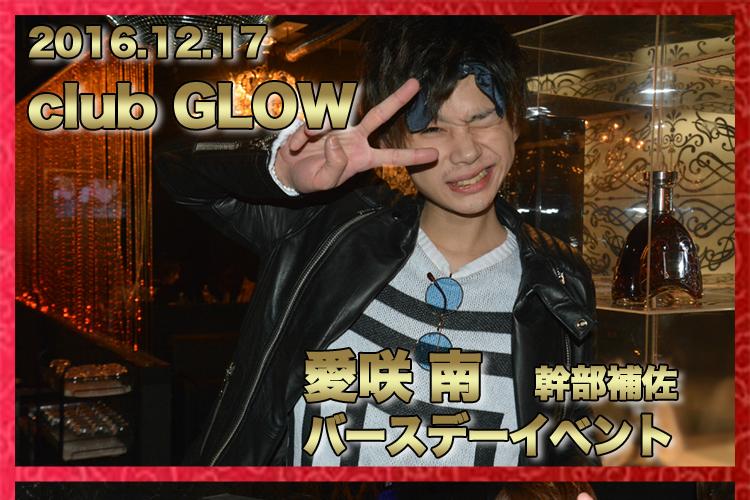 皆の気持ちを飲み尽くせ!Club GLOW 愛咲 南幹部補佐 バースデーイベント!1