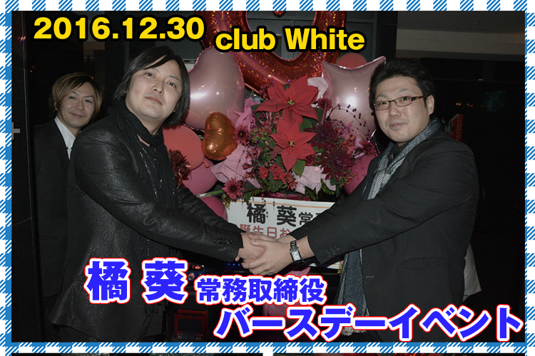 毎年恒例!年納めはこれで決まり!White橘 葵常務バースデーイベント!1