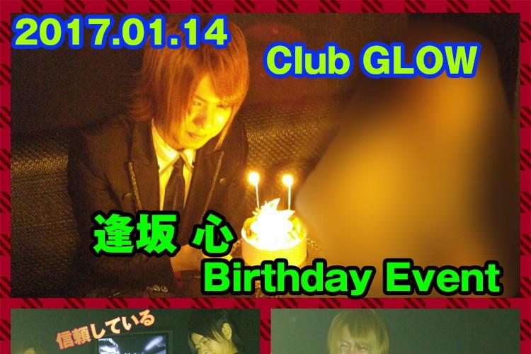 アツイ心に思わず涙…!Club GLOW 逢坂 心 バースデーイベント!1