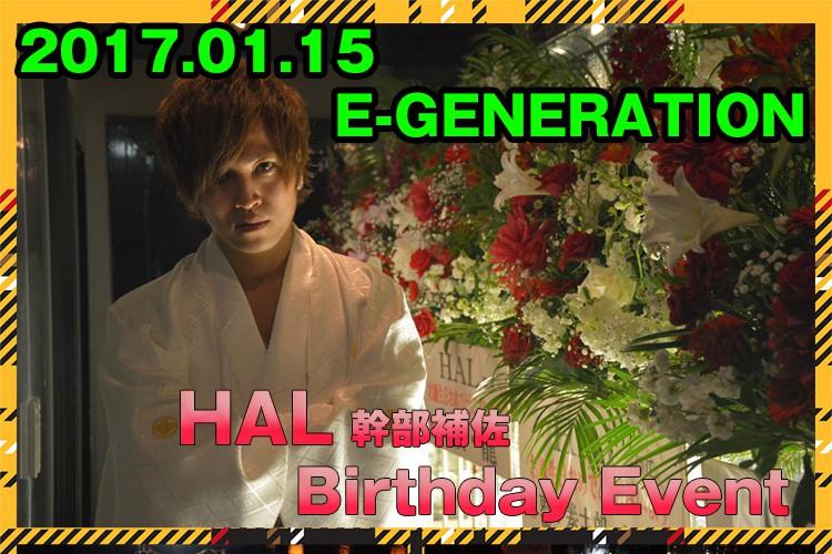 今日が生涯最高のバースデー!E-GENERATION HAL幹部補佐バースデーイベント!1