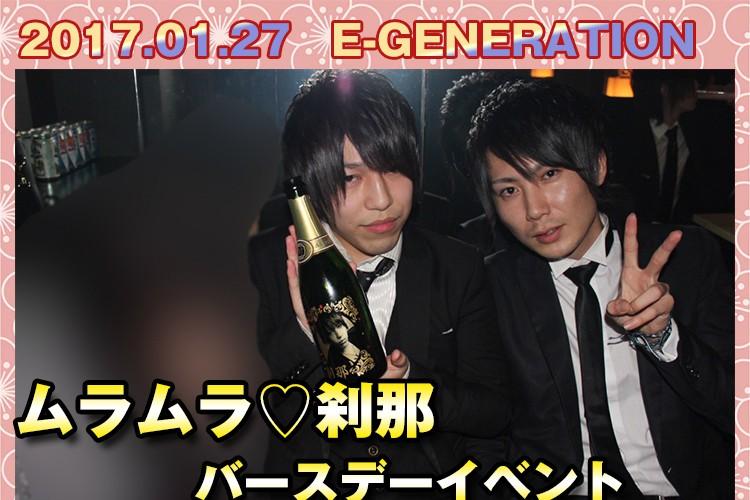 大切な仲間に囲まれて…!E-GENERATION ムラムラ♡刹那 バースデーイベント!1