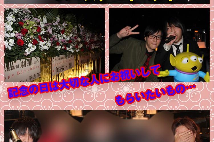 大切な仲間に囲まれて…!E-GENERATION ムラムラ♡刹那 バースデーイベント!2