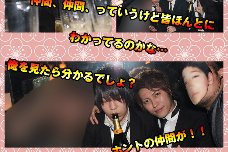 大切な仲間に囲まれて…!E-GENERATION ムラムラ♡刹那 バースデーイベント!4