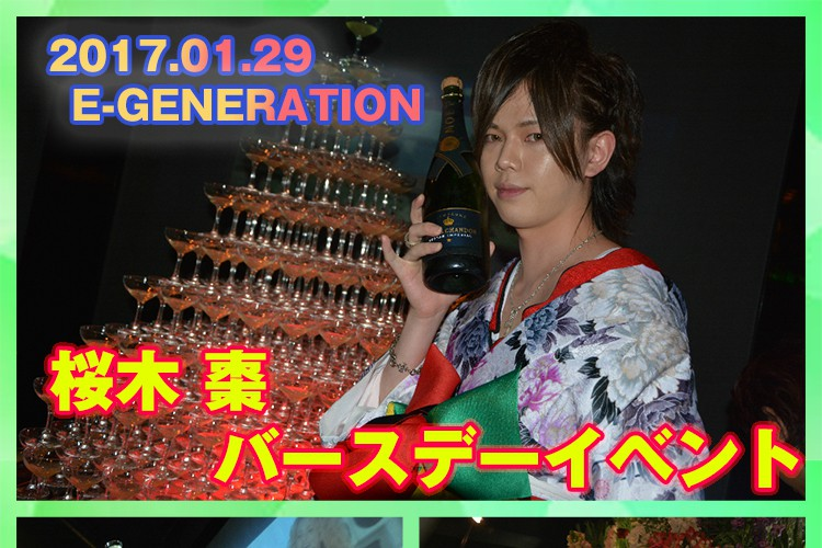 男、桜木、ここにあり!E-GENERATION 桜木 棗 バースデーイベント!1