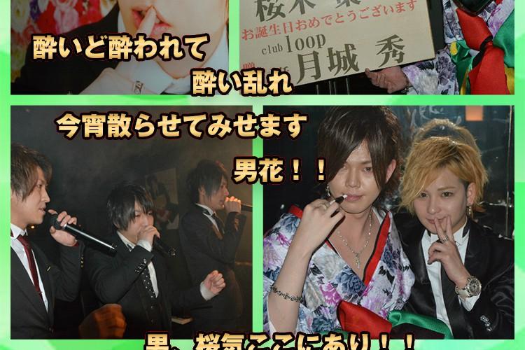 男、桜木、ここにあり!E-GENERATION 桜木 棗 バースデーイベント!3