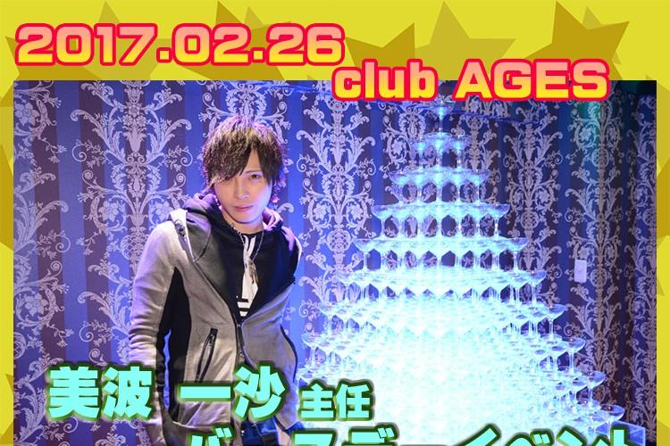 タワーで飾る最高のひと時…!club AGES 美波 一沙 主任バースデーイベント!1