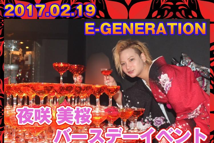 癒し系王子の聖誕祭がここに始まる…!E-GENERATION 夜咲 美桜 バースデーイベント!1