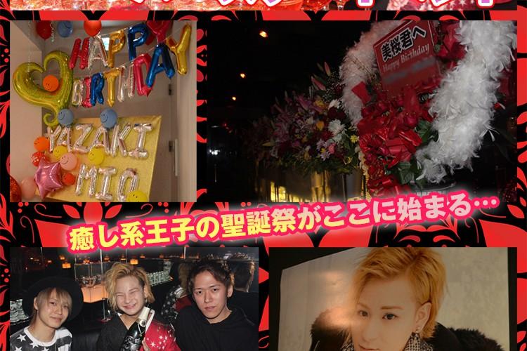癒し系王子の聖誕祭がここに始まる…!E-GENERATION 夜咲 美桜 バースデーイベント!2
