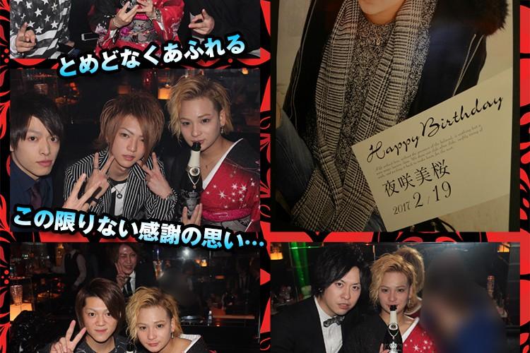 癒し系王子の聖誕祭がここに始まる…!E-GENERATION 夜咲 美桜 バースデーイベント!3